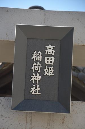 20190324高田氷川神社14