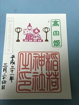 20190324高田氷川神社26