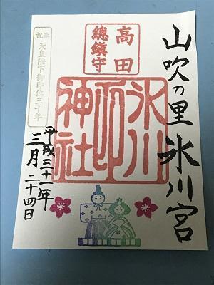 20190324高田氷川神社25