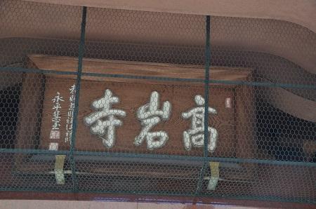 20190324巣鴨とげぬき地蔵08