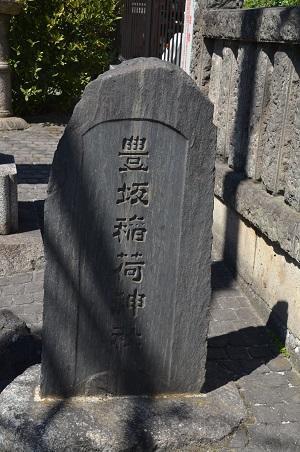 20190324目白豊坂稲荷神社02