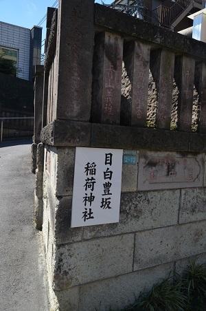 20190324目白豊坂稲荷神社01