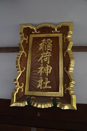 20190324目白豊坂稲荷神社07