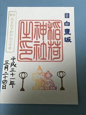 20190324目白豊坂稲荷神社15
