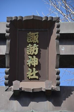 20190324諏訪神社04