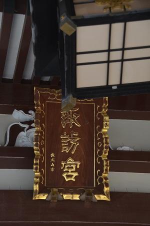 20190324諏訪神社20