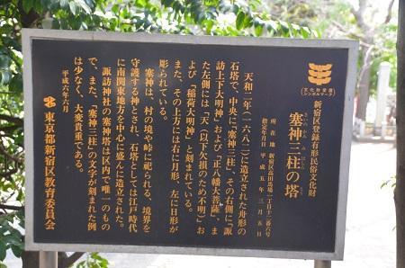 20190324諏訪神社32