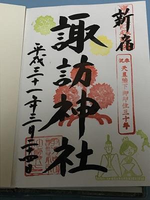 20190324諏訪神社38