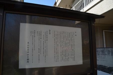 20190324東山稲荷神社02