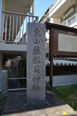 20190324東山稲荷神社01