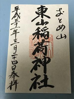 20190324東山稲荷神社17