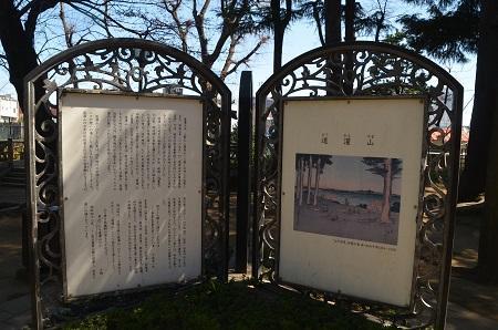 20190324道灌山城06