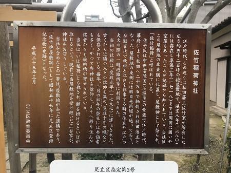 20190329佐竹稲荷神社03