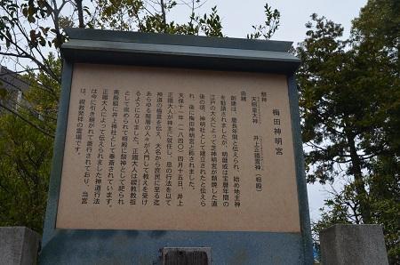 20190329梅田神明宮03