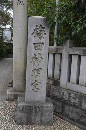 20190329梅田神明宮01