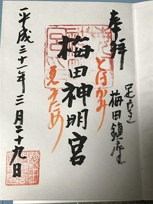 20190329梅田神明宮18