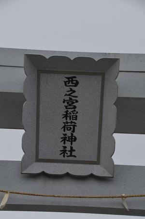 20190329西之宮稲荷神社03