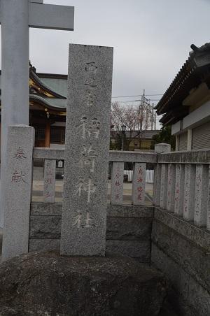20190329西之宮稲荷神社01