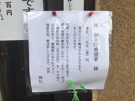 20190329綾瀬稲荷神社29