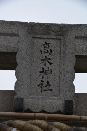 20190329西亀有高木神社04
