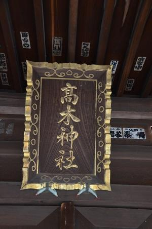 20190329西亀有高木神社12