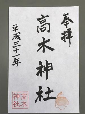 20190329西亀有高木神社25