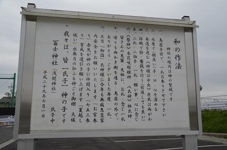 20190329冨士神社03