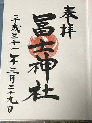 20190329冨士神社17