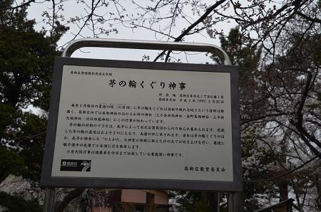 20190329東水元香取神社04