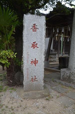 20190329東水元香取神社02