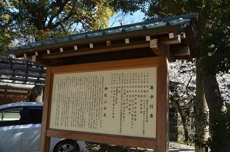 20190404間々井香取神社04