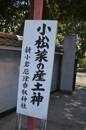 20190404間々井香取神社02