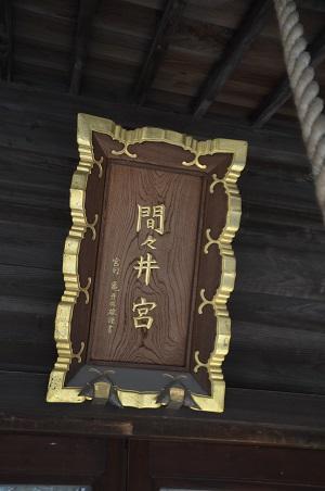 20190404間々井香取神社10