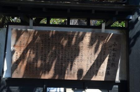 20190404間々井香取神社35