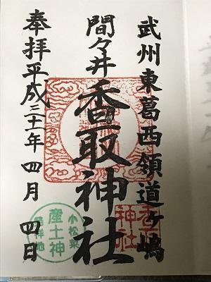 20190404間々井香取神社32