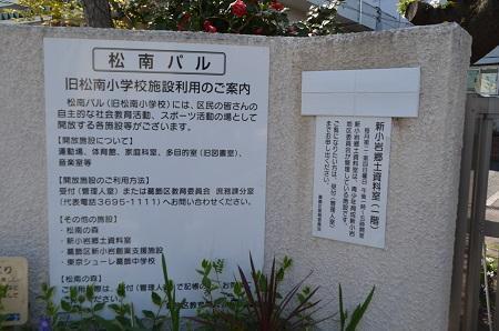 20190404松南小学校10
