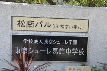 20190404松南小学校08