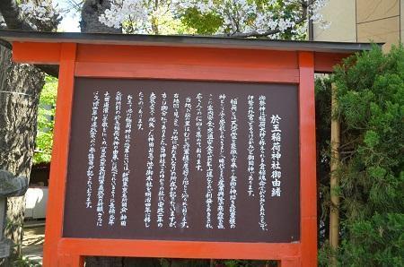 20190404於玉稲荷神社02