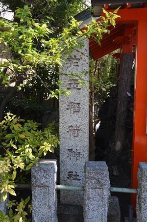 20190404於玉稲荷神社01