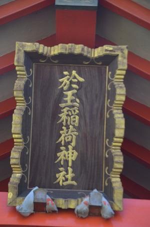 20190404於玉稲荷神社08