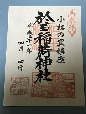 20190404於玉稲荷神社16