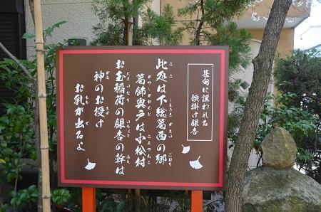 20190404於玉稲荷神社14