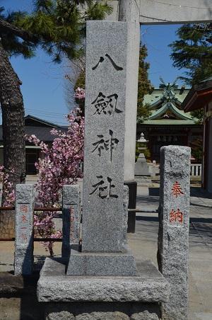 20190404奥戸八劔神社01
