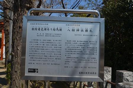 20190404奥戸八劔神社22