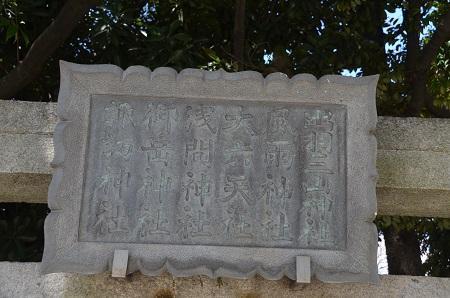 20190404奥戸天祖神社10