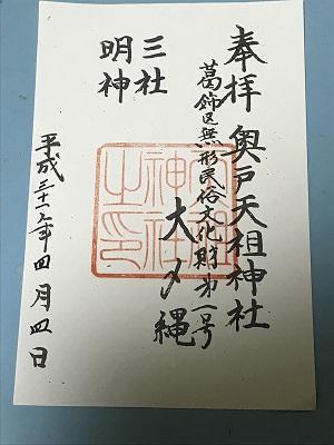 20190404奥戸天祖神社24