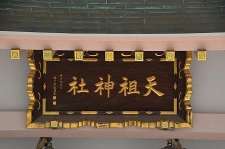 20190404葛飾天祖神社06