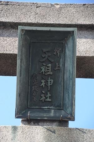 20190404押上天祖神社05