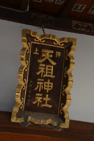 20190404押上天祖神社10