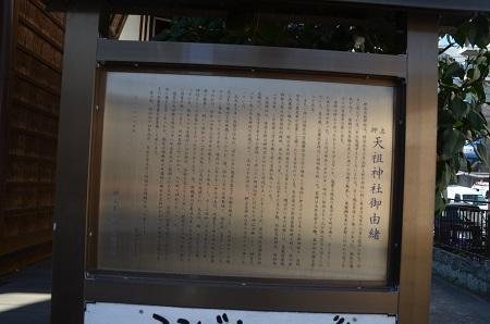 20190404押上天祖神社16